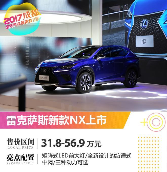 2017成都车展:雷克萨斯新款NX/LX570