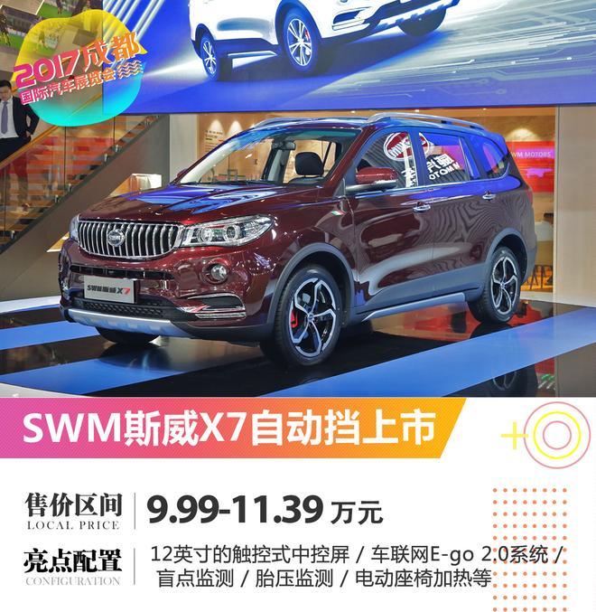 2017成都车展:斯威X7自动挡车型上市