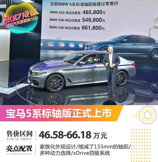 2017成都车展:宝马5系标轴版正式上市