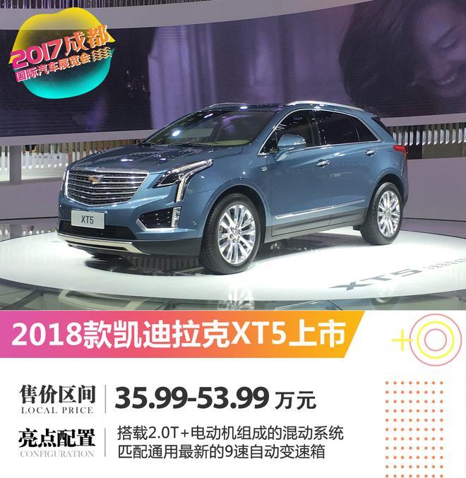 2017成都车展:2018款凯迪拉克XT5上市
