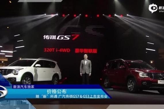 视频:广汽传祺GS7&GS3上市 价格发布