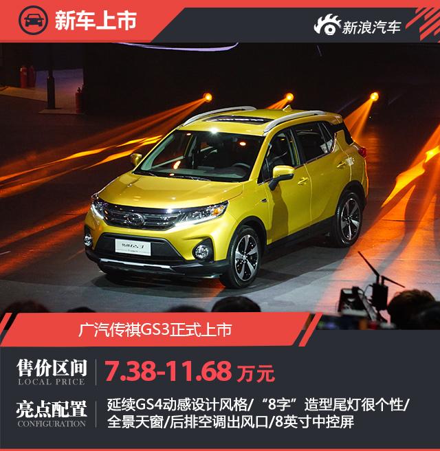 广汽传祺GS3正式上市 售7.38-11.68万元