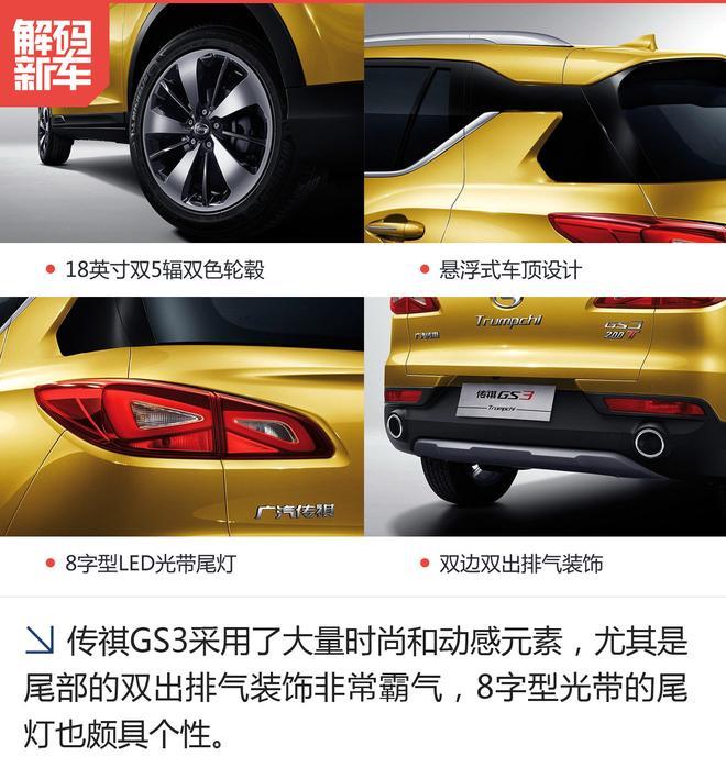 解码新车:广汽传祺GS3到底怎么样?