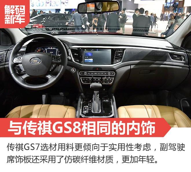 解码新车:广汽传祺GS7到底怎么样?