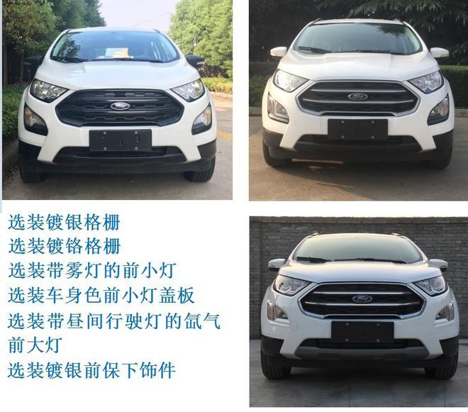 长安福特新款翼搏9月上市 将推6款车型