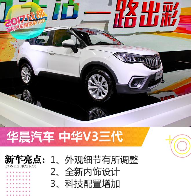 2017成都车展:华晨中华V3三代亮相