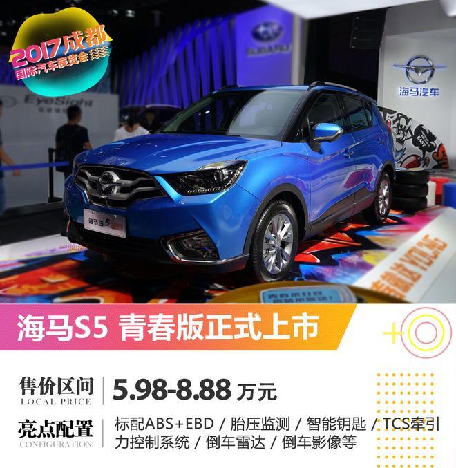 2017成都车展:海马S5青春版正式上市