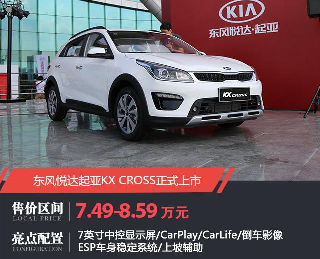 起亚KX CROSS上市来袭 竞品价格表现如何?