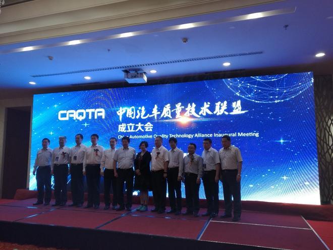 """""""中国汽车质量技术联盟""""正式成立"""