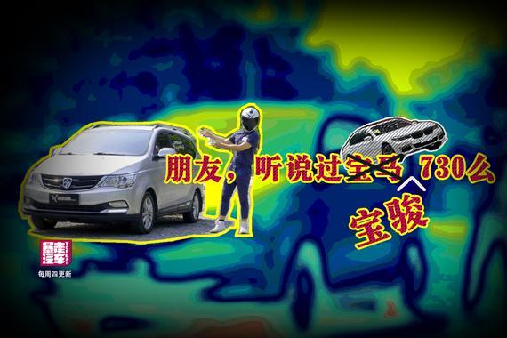 视频:[暴走汽车]平民化MPV宝骏730,为何车评人被骂充值?