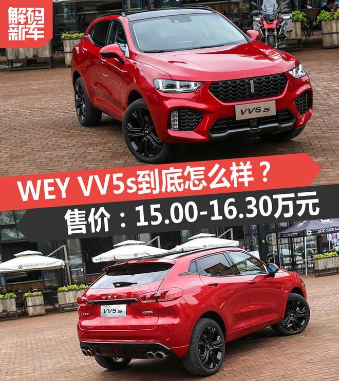解码新车:WEY VV5s到底怎么样?