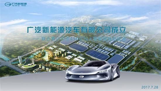 广汽人事变动:肖勇调任广汽新能源副总经理
