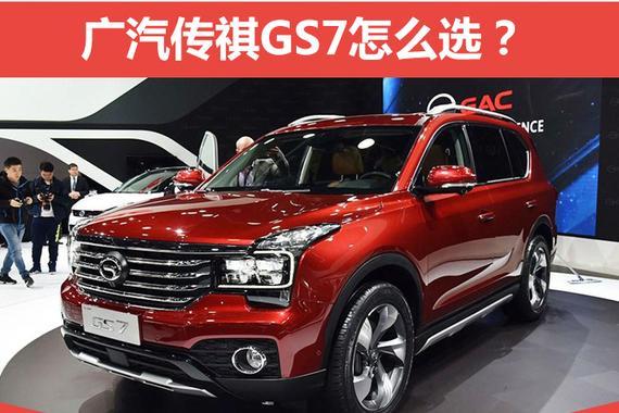 推荐320T豪华智联版 广汽传祺GS7购车手册