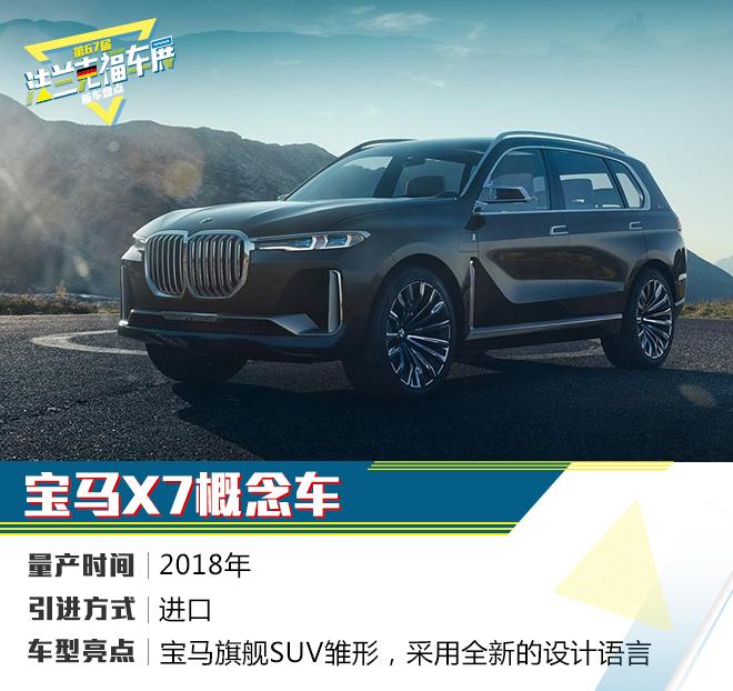 2017法兰克福车展新车盘点 德系品牌发力