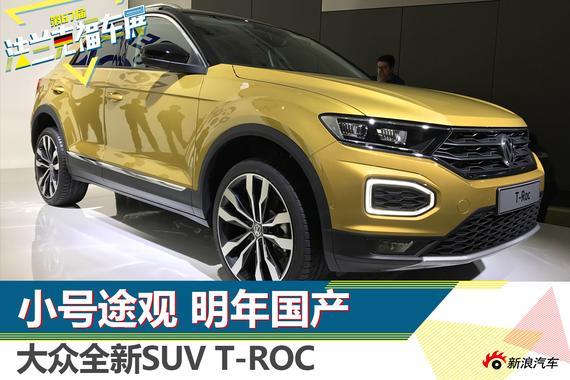 小号途观明年国产 大众全新SUV T-Roc解析