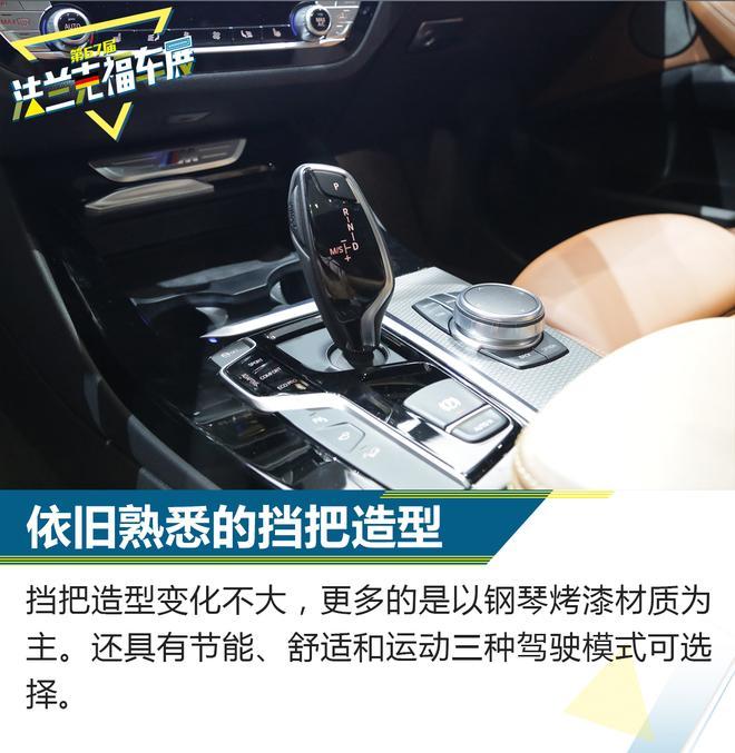 2017法兰克福车展 新一代宝马X3解析