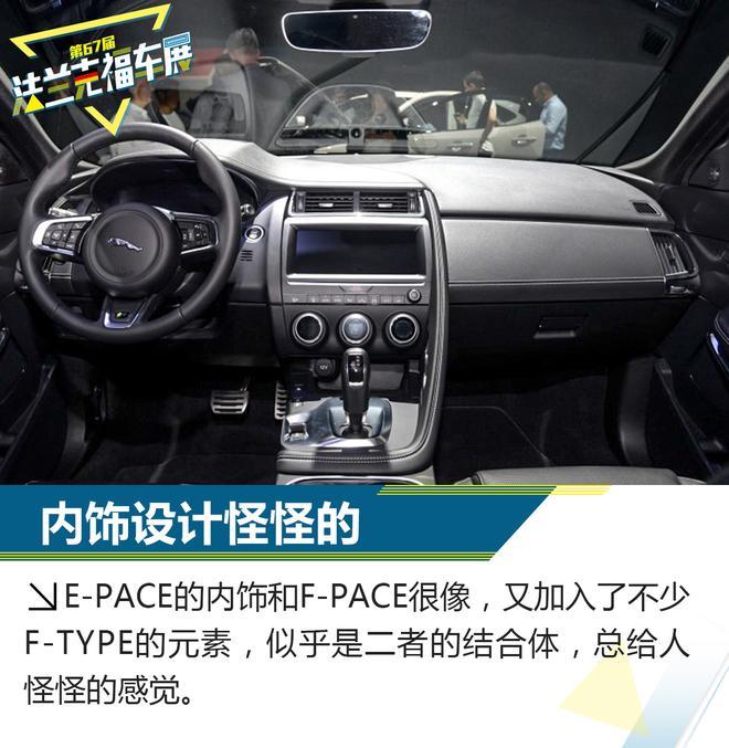 进攻豪华入门SUV市场 捷豹E-PACE静态解析