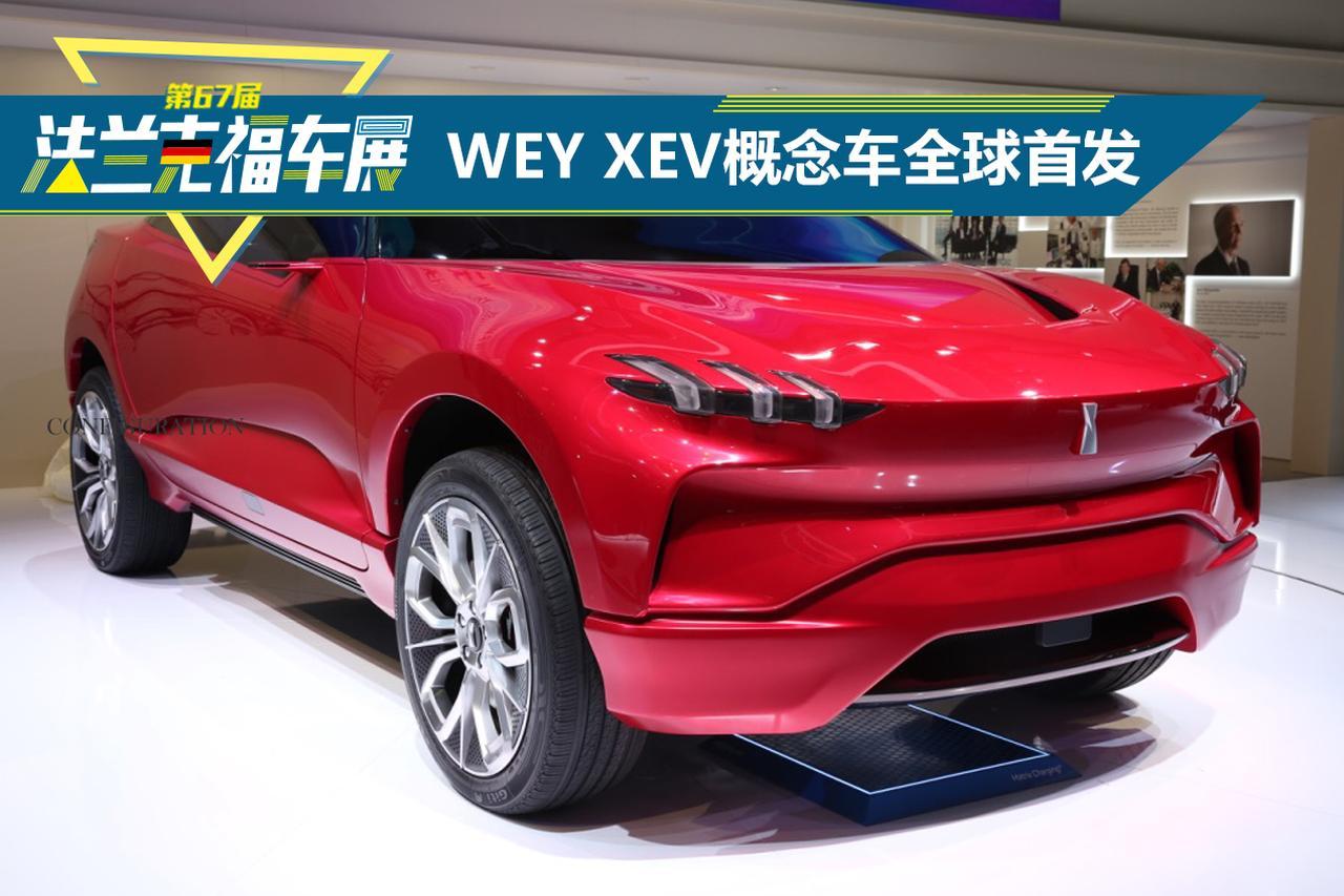 法兰克福车展 WEY XEV概念车全球首发