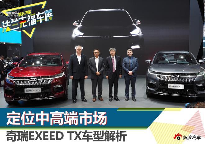 奇瑞EXEED TX车型解析 定位中高端市场