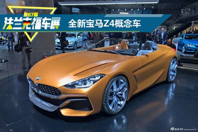 法兰克福车展 全新Z4概念车亮相 超级任性