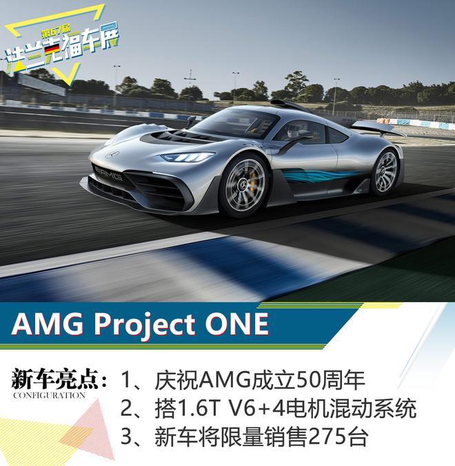 2017法兰克福车展 AMG Project ONE发布