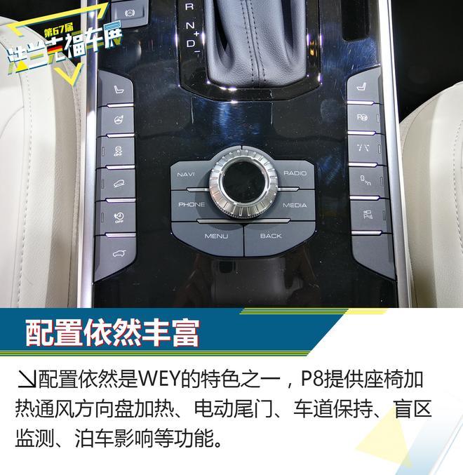 最大续航660km WEY首款插混车型P8解析