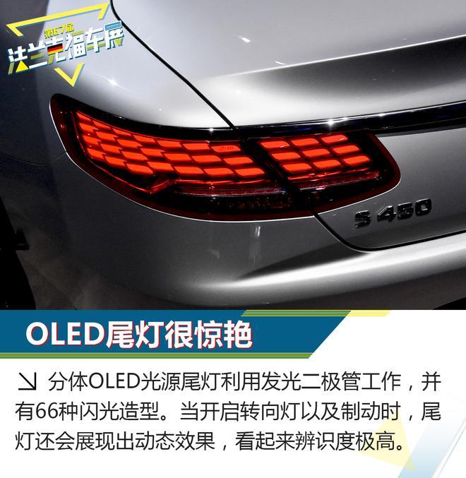 OLED灯组很惊艳 新款奔驰S Coupe解析