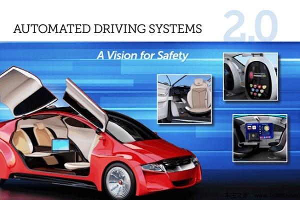 美国交通部发布自动驾驶汽车指南2.0