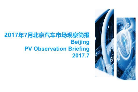 2017年7月北京汽车市场观察简报
