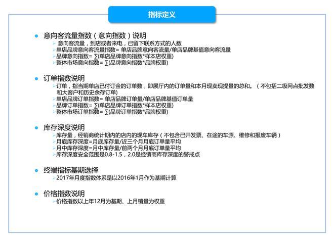 2017年7月广州汽车市场观察简报