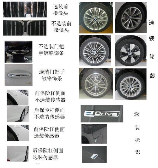 曝全新宝马530Le申报图 2.0T+电动机组合