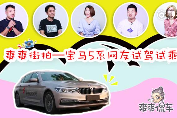 [爽爽街拍]网友试驾新宝马5系