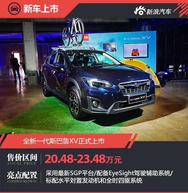 斯巴鲁全新XV上市 售价20.48-23.48万元
