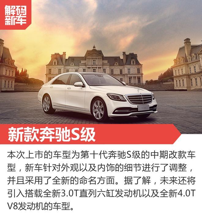 解码新车:新款奔驰S级到底怎么样?