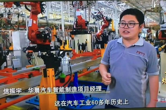 华晨中华V6 智能制造获权威媒体点赞