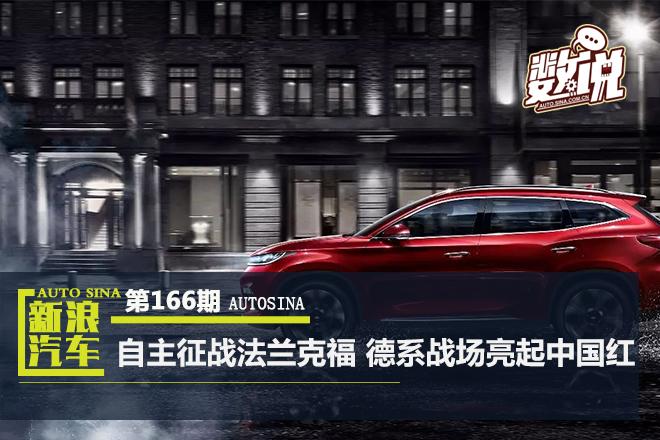 数说 自主品牌出征法兰克福 德系战场也能亮起中国红