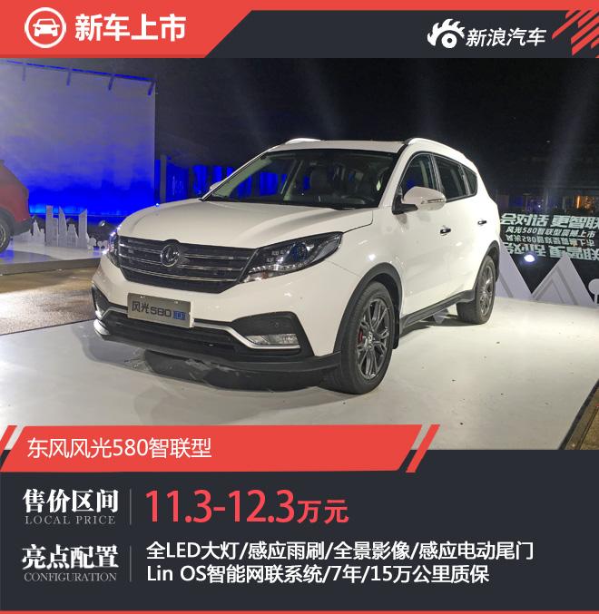 东风风光580智联型上市 售11.3-12.3万元