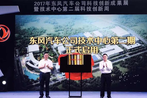 竺延风站台黑科技 东风如何玩转技术创新?
