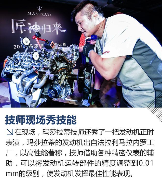 2017年玛莎拉蒂技师大赛在上海拉开帷幕