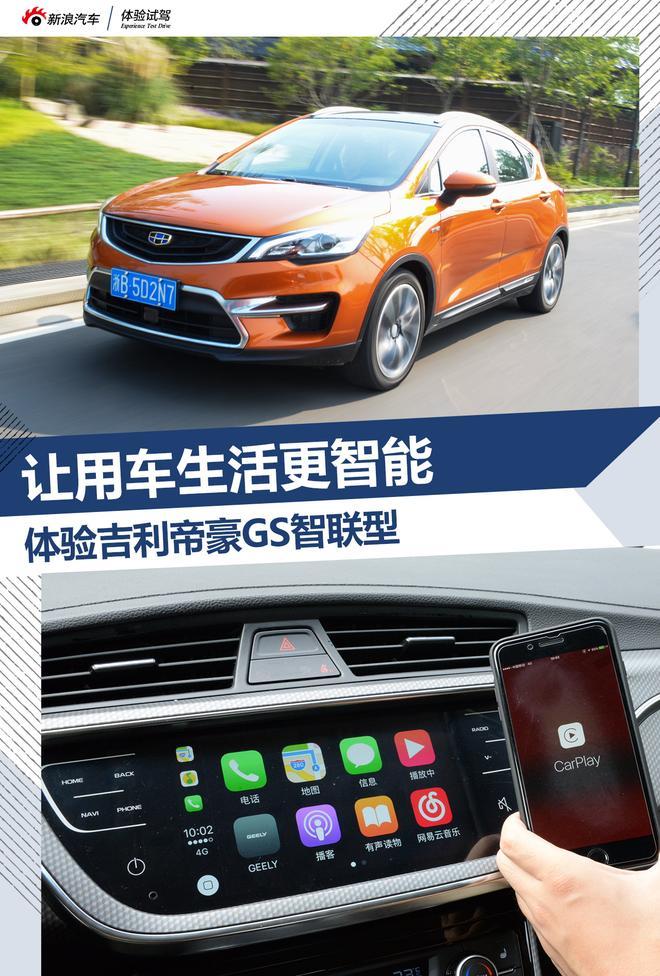 科技改变用车生活 体验吉利帝豪GS智联型