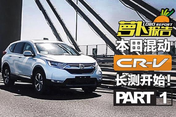 自购长测车本田CR-V混动!