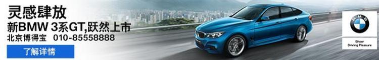 新BMW 3系GT 跃然上市