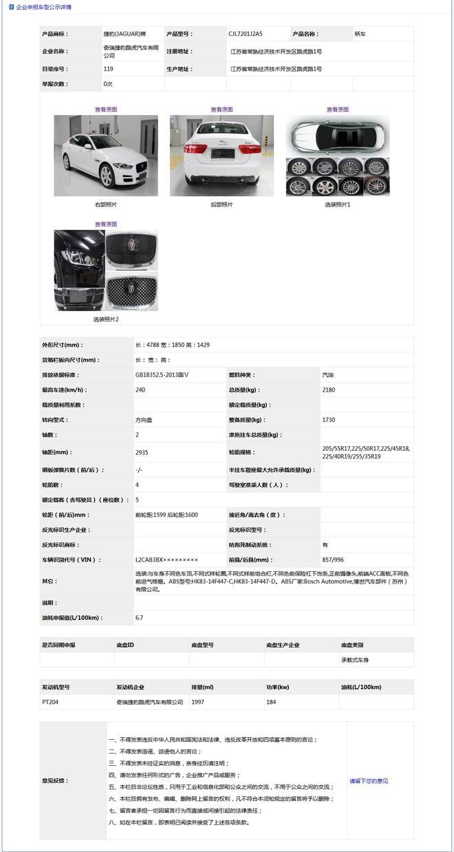 将于11月亮相 奇瑞捷豹XEL车型官图发布