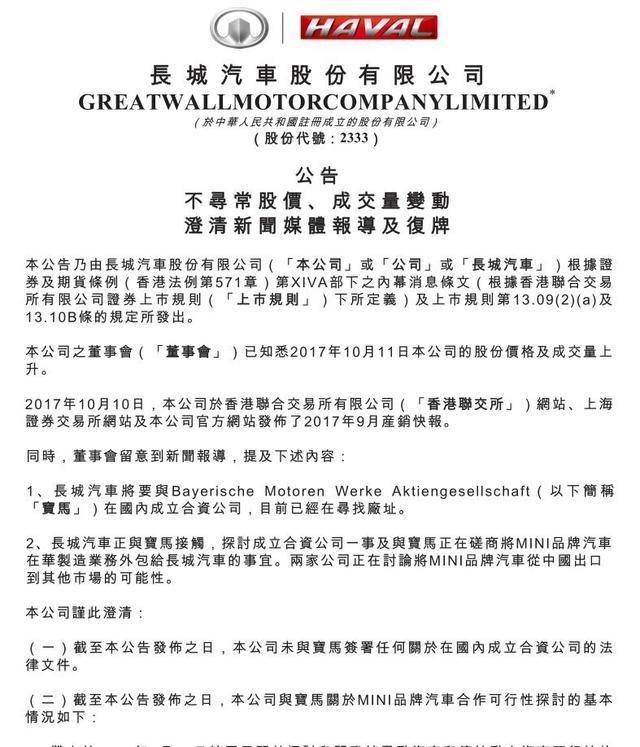 长城发布公告:与MINI签署合作可行性协议