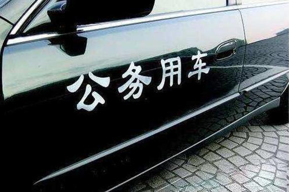 违规使用公务用车 重庆南岸一民警被中纪委通报