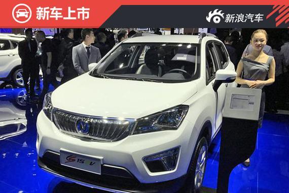 中国新能源车展  长安三款新能源车上市