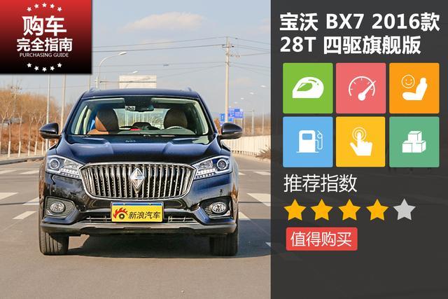 购车指南 宝沃BX7推荐指数4星 值得购买