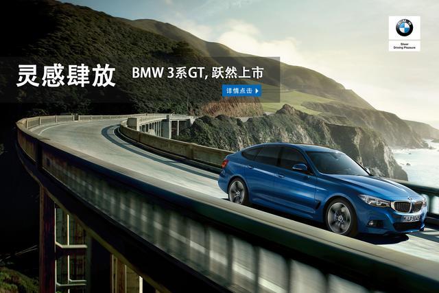 全新BMW 3系GT最高直降10.79万