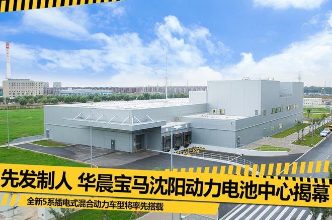 华晨宝马沈阳动力电池中心正式揭幕