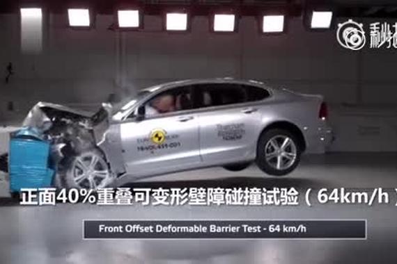 视频:沃尔沃旗舰S90欧洲碰撞测试获5星